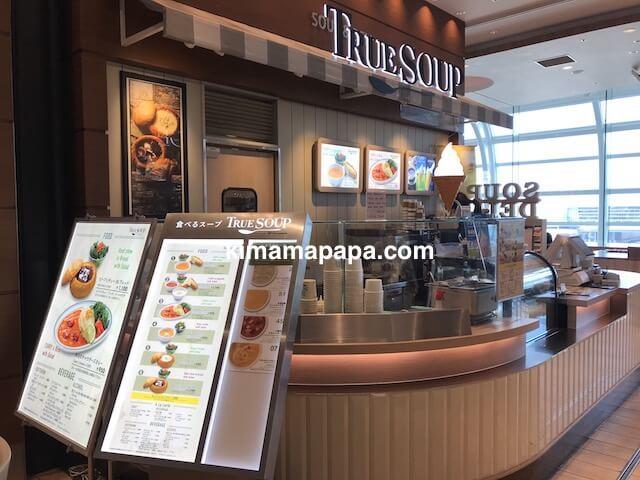羽田第3ターミナル、True Soup