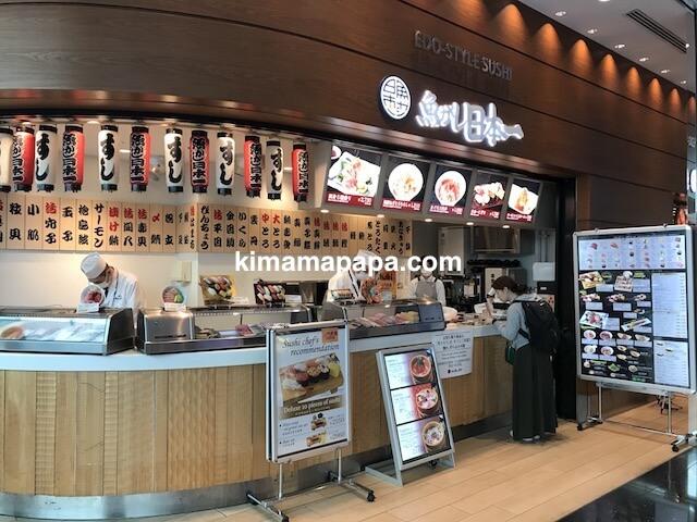 羽田第3ターミナル、魚がし日本一