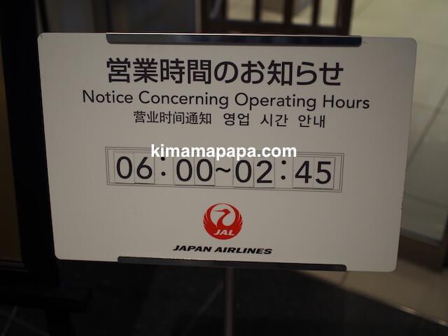 羽田第3ターミナル、JALスカイラウンジannex(臨時)の営業時間