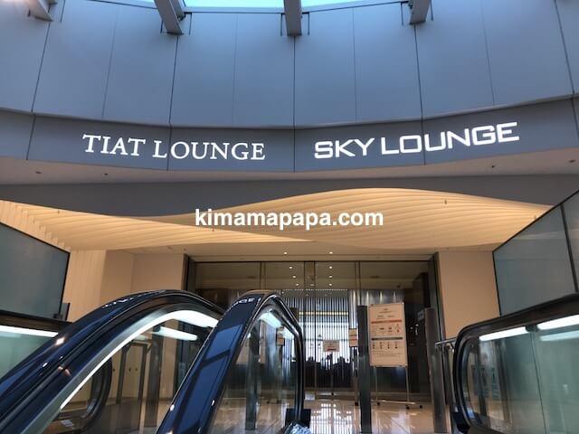 羽田第3ターミナル、TIATとSKYラウンジの入口