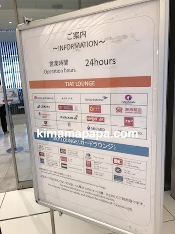 羽田第3ターミナル、TIATとSKYラウンジの案内板