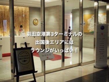 羽田第3ターミナル、JALスカイビューラウンジの入口