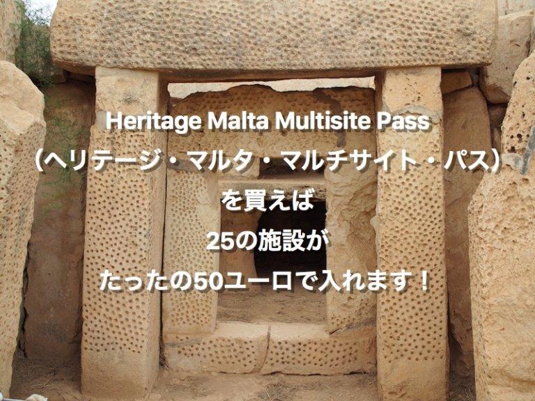ヘリテージ・マルタ・マルチサイト・パス
