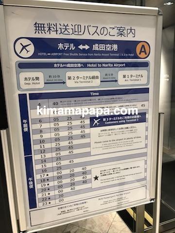 ホテル日航成田のシャトルバス時刻表