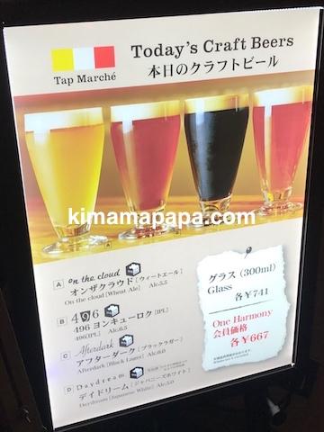 ホテル日航成田、カフェのクラフトビール