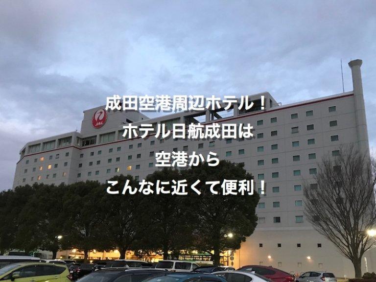 ホテル日航成田の外観