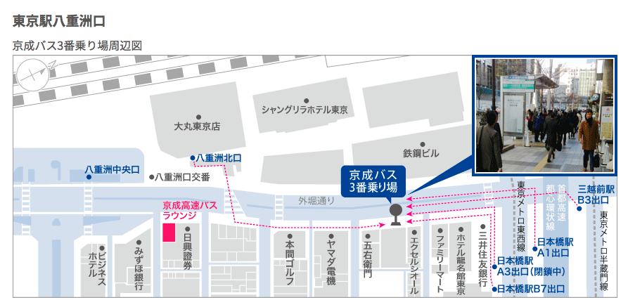 東京駅の京成バス乗り場