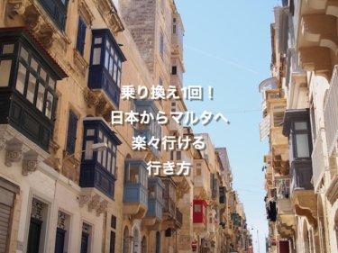 乗り換え1回!日本からマルタへ楽々行ける行き方
