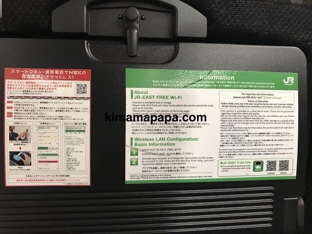 成田エクスプレス、Free Wi-Fi