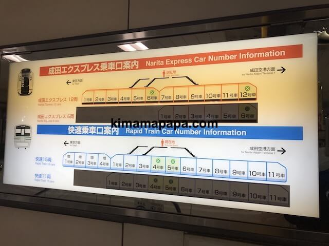 成田エクスプレス、空港第2ビル駅の乗車口案内