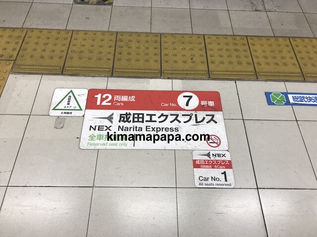 成田エクスプレス、乗車口表示