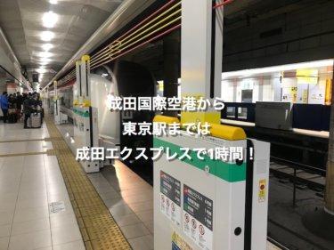 成田国際空港から東京駅までは成田エクスプレスで1時間!