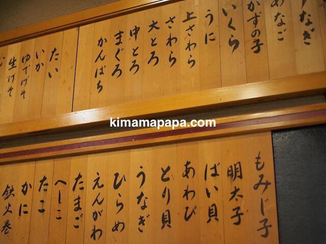 石川、粟津の大西寿司のメニュー看板