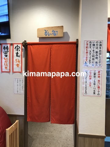 金沢、魚がし食堂の呑んべい横丁