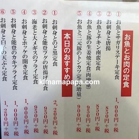 金沢、魚がし食堂のメニュー