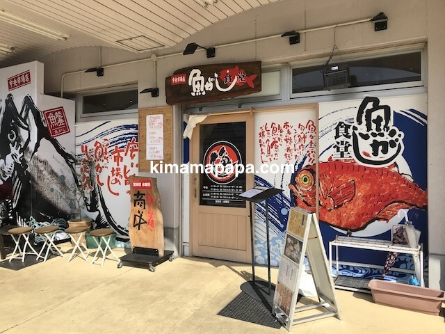 金沢、魚がし食堂の入口