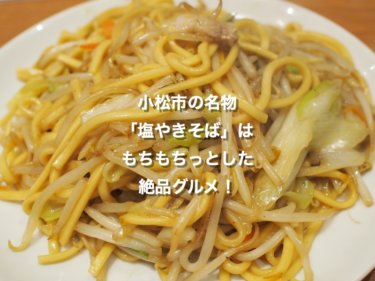 小松市の勝っちゃんさんでは、絶品名物の塩やきそばが楽しめます!