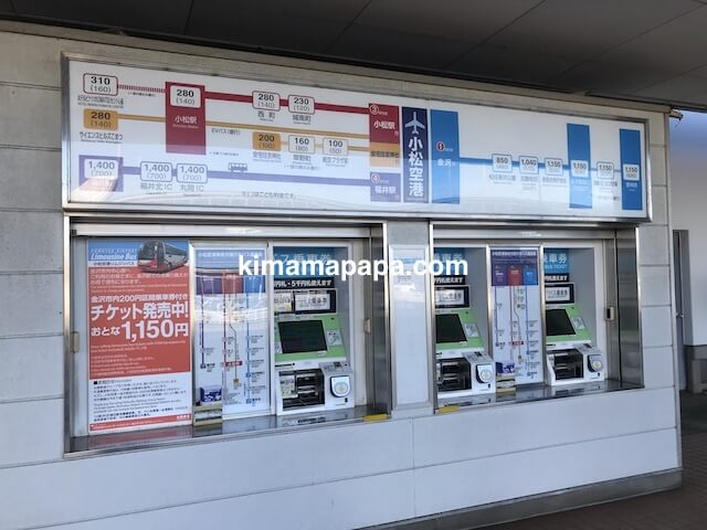 石川、小松空港のバスチケット売り場