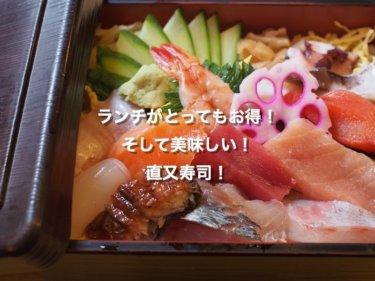 ランチがとってもお得!そして美味しい!直又寿司!