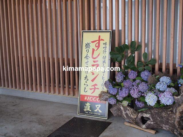 石川、粟津の直又寿司の看板