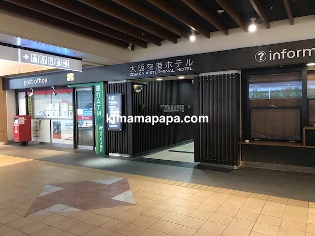 伊丹空港、中央エリアの大阪空港ホテル入り口