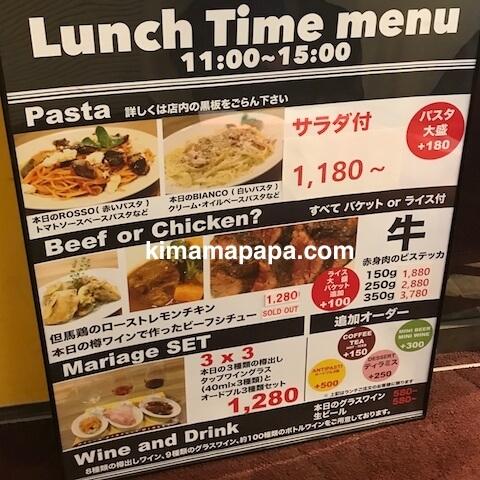 伊丹空港、大阪エアポートワイナリーのメニュー