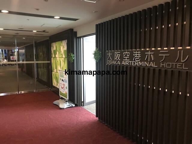 伊丹空港、大阪空港ホテル