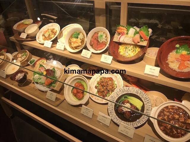伊丹空港、海キッチンKINOSAKIのメニュー