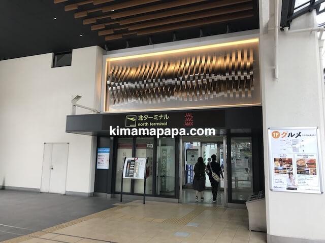 伊丹空港、北ターミナルの入り口