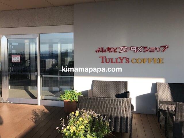 伊丹空港、北ターミナルの展望デッキそばのよしもとエンタメショップ