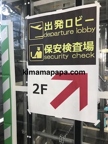 伊丹空港、北ターミナル2Fへの案内
