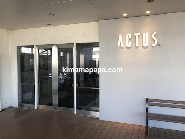伊丹空港、南ターミナルの展望デッキにあるACTUS