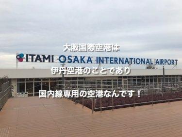 大阪国際空港は伊丹空港のことであり、国内線専用の空港なんです!