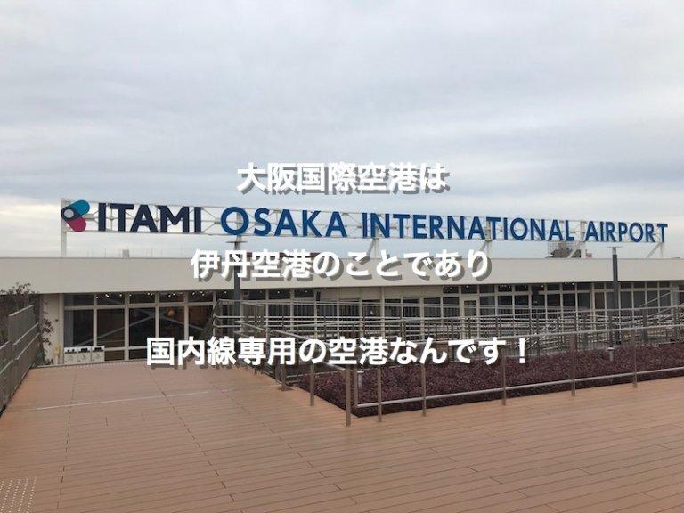 伊丹空港、南ターミナルの展望デッキ