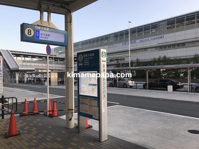 伊丹空港、新大阪駅へ向かうバス停