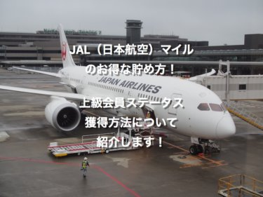 JAL(日本航空)マイルのお得な貯め方とステータス