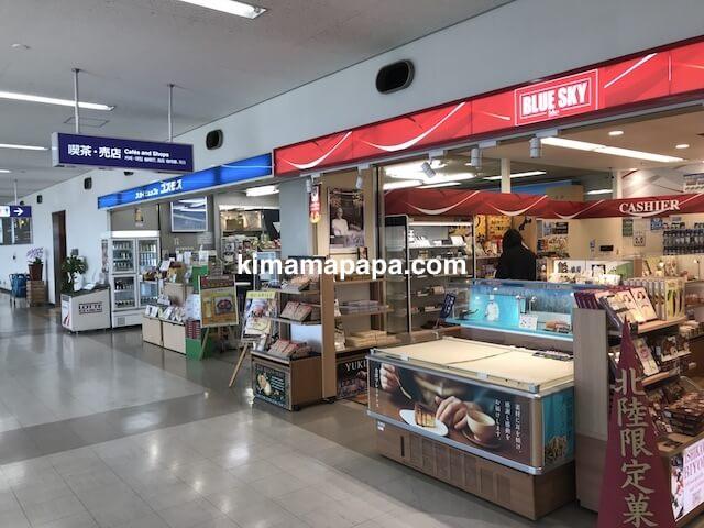 小松空港、BLUE SKY