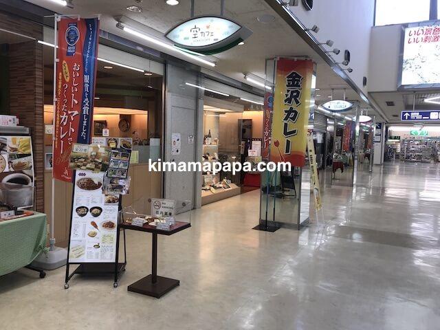 小松空港、2Fの金沢カレー
