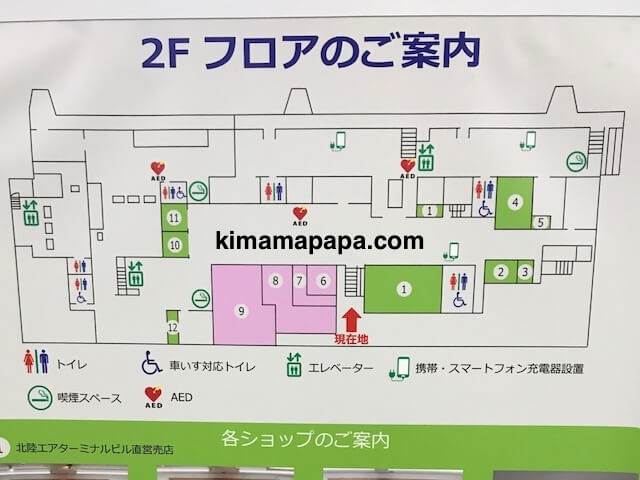 小松空港、2Fフロアの案内