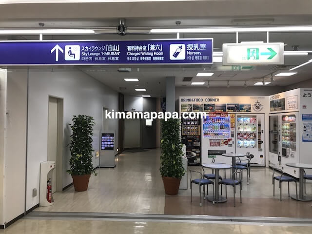 小松空港、2Fのカードラウンジ