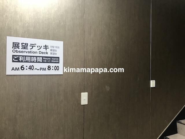 小松空港、展望デッキの営業時間