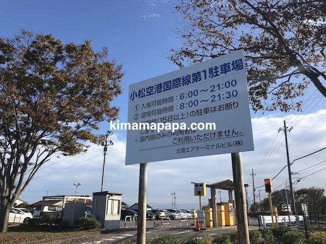 小松空港、国際線第1駐車場の営業時間