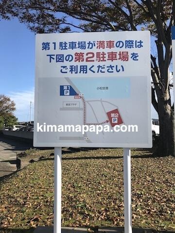 小松空港、国際線第2駐車場の案内