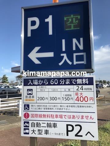 小松空港、第1駐車場