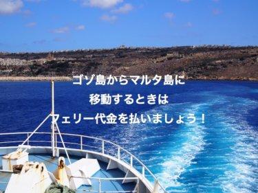 ゴゾ島からマルタ島に戻るときはフェリー料金を払いましょう!