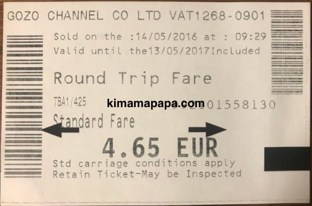 ゴゾ島からマルタ島へのフェリーチケット