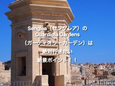 Senglea(セングレア)のGuardiola Gardens(ガーディオラ・ガーデン)は絶対行きたい絶景ポイント!!