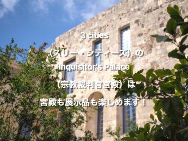 マルタ宗教裁判官宮殿の中庭
