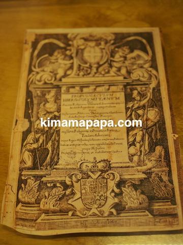 マルタ宗教裁判官宮殿の印刷拒否文章