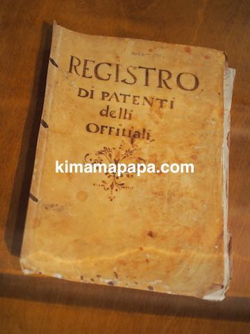 マルタ宗教裁判官宮殿の書
